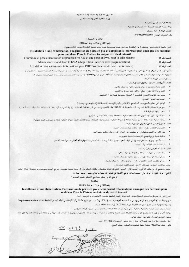 صفقات عمومية: إعلان عن استشارة