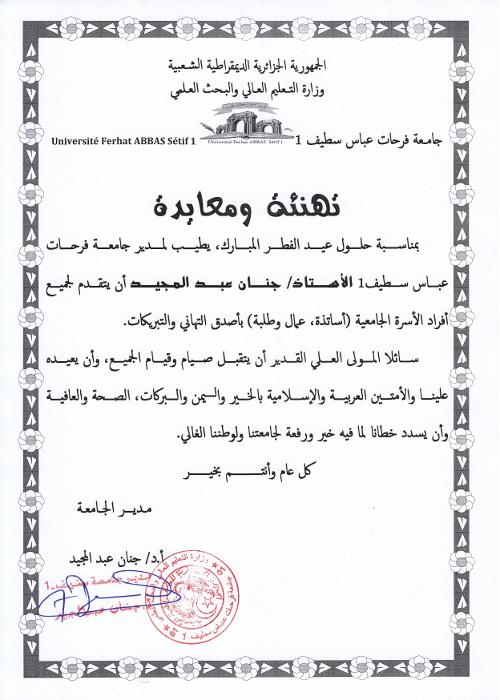 تهنئة و معايدة من السيد مدير الجامعة بمناسبة عيد الفطر المبارك