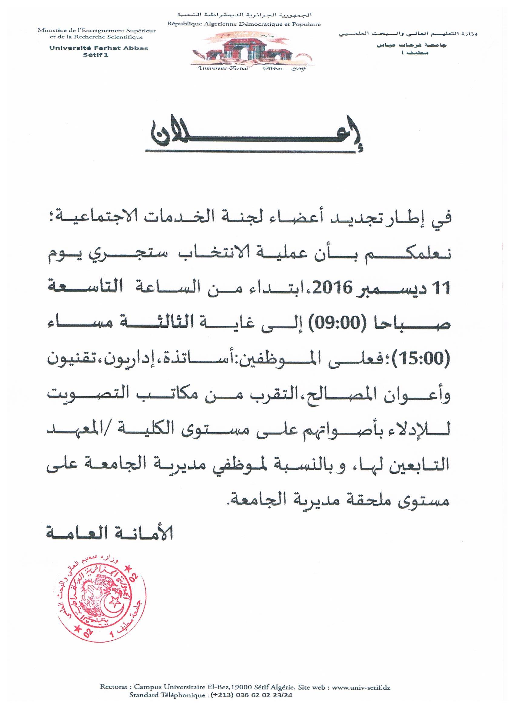 Commission des uvres sociales renouvellement du mandat for Interieur gov dz vote