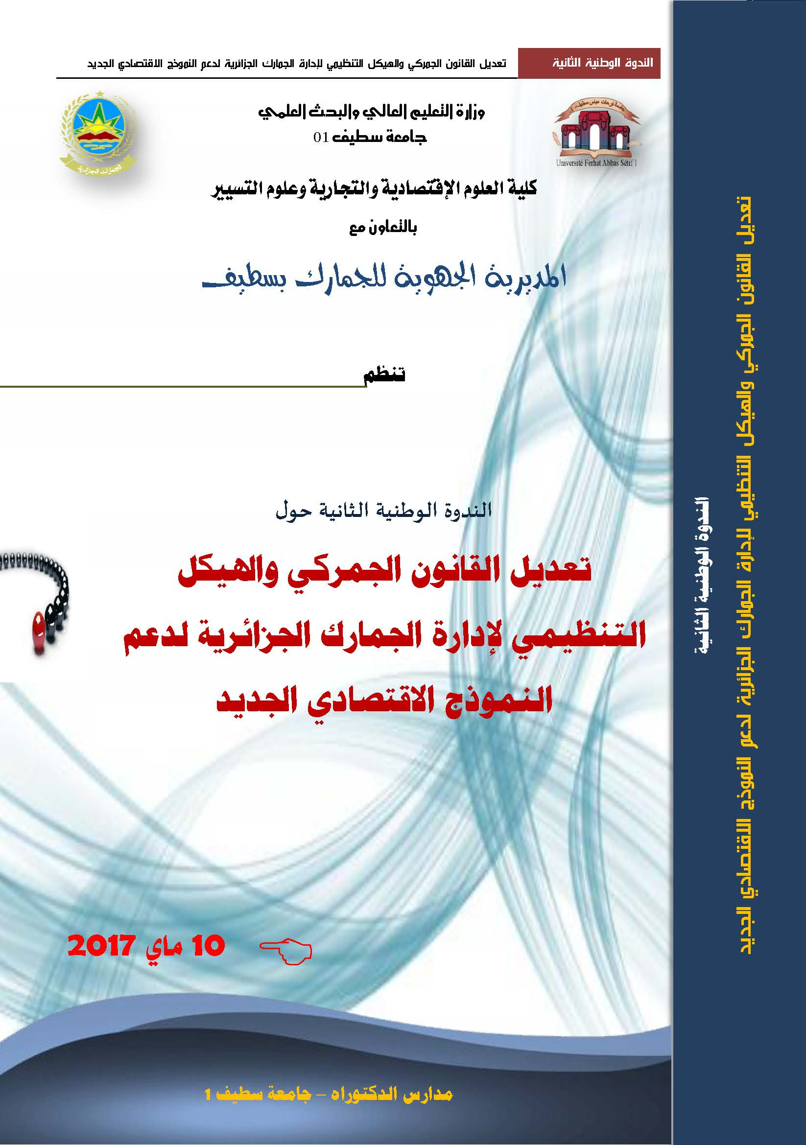 """الندوة الوطنية الثانية حول: """"تعديل القانون الجمركي و الهيكل التنظيمي لإدارة الجمارك الجزائرية لدعم النموذج الاقتصادي الجديد"""""""