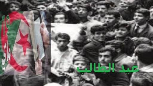 كلمة مدير الجامعة الاستاذ بن يعيش عبد الكريم بمناسبة الذكرى 64 ليوم الوطني للطالب