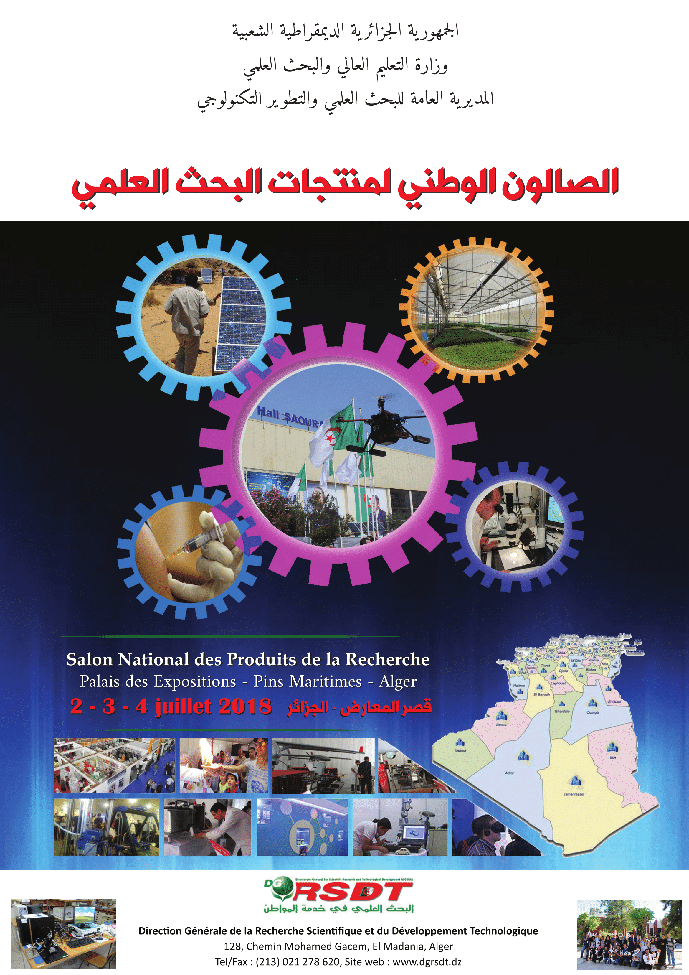 National Scientific Research Products Exhibition – 2018