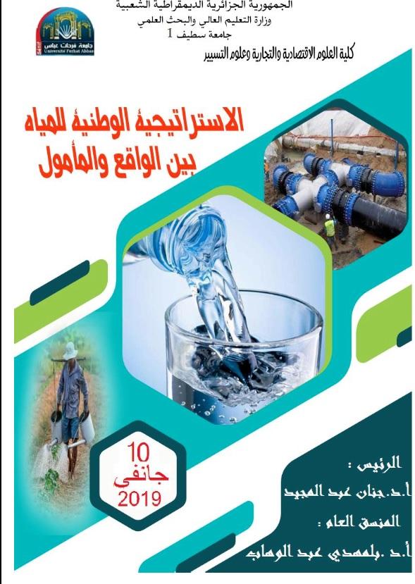 يوم دراسي حول الاستراتيجية الوطنية للمياه بين الواقع و المأمول