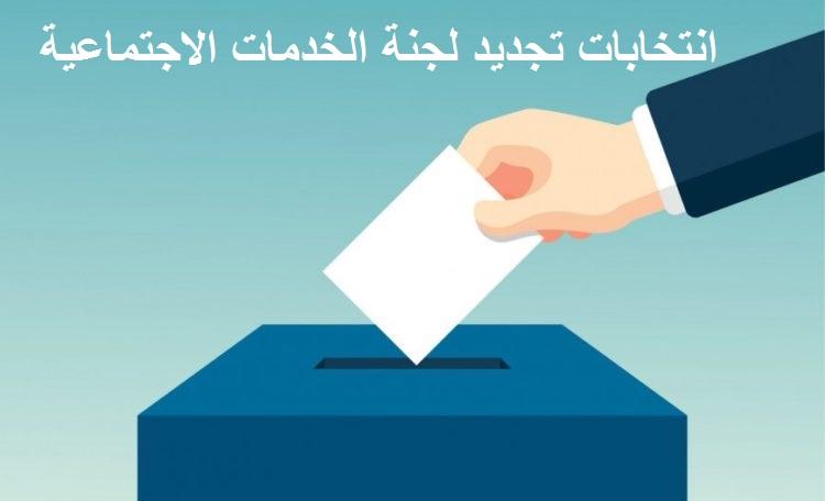 انتخابات تجديد لجنة الخدمات الاجتماعية