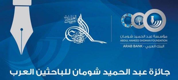prix-shoman-chercheurs-arabe