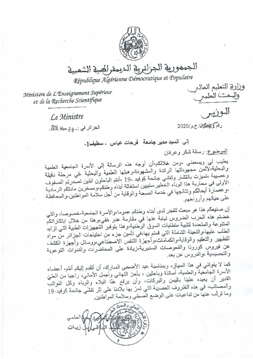Appreciation letter from the Minister of Higher Education and Scientific Research