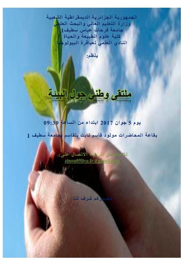 النادي العلمي لعباقرة البيولوجيا: ملتقى وطني حول البيئة