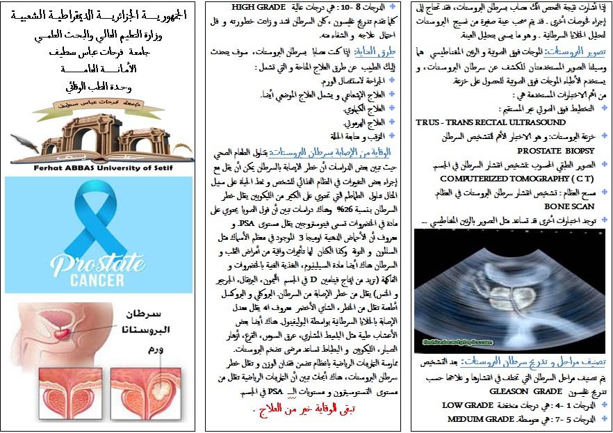 وحــدة الطب الوقائي : حملة تحسيسية حول سرطان البروستات