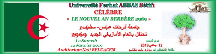 إحياء العام الأمازيغي الجديد 2969 بجامعة فرحات عباس سطيف 1